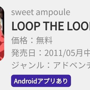 【スマホゲーム】LOOP THE LOOP 飽食の館