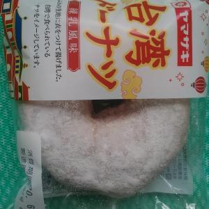 ヤマザキ 台湾ドーナツ練乳風味(税込105円)