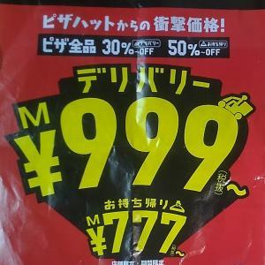 ピザハットのクラシック4(Mサイズ)が777円キャンペーン中でした。
