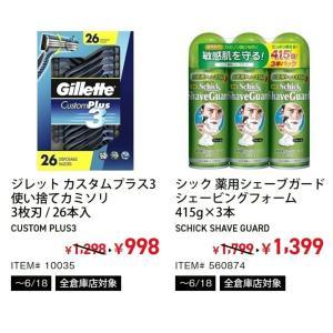 【コストコ】ジレット カスタムプラス3使い捨てカミソリ3枚刃/26本入(税込998円)