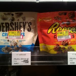 イオン店内にある「カフェランテ」で安売りしてた海外チョコ