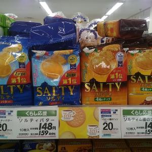 東ハト ソルティ(バター&4種のナッツ)【もぐナビベストフードアワード2019/クッキーカテゴリ1位&2位】