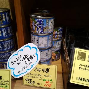 三井アウトレットパーク木更津「ルピシア」の格安さば水煮缶