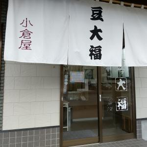 【茨城県水戸市】小倉屋の豆大福