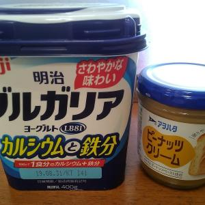 【グルテンフリー】ヨーグルトにピーナッツバターをかけて食べてみました。
