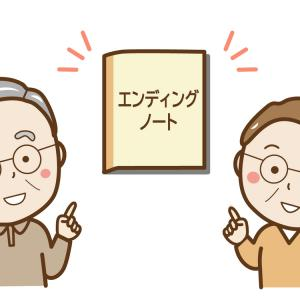 年金以外に2千万円が・・・