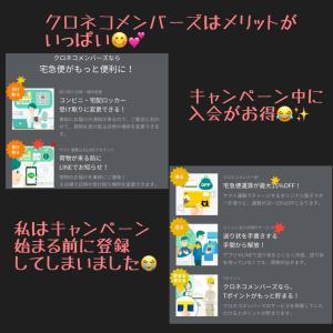 クロネコメンバーズがお得キャンペーン♡