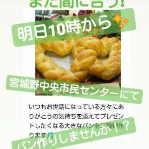 キャンセル出ましたまだ間に合う‼️明日10時から宮城野中央市民センターでパン作りませんか?