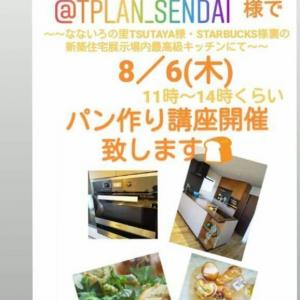 仙台市若林区荒井なないろの里♪パン講座開催致します♪