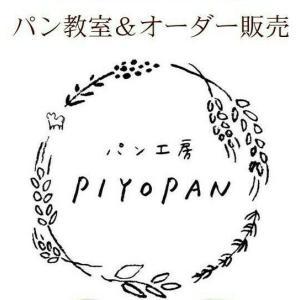パン教室のご予約&詳細確認はクスパ↓からパン工房PIYOPANをご覧下さい♪