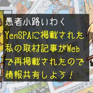 【メディア掲載:後日談】Yen SPA! 2020年冬号に愚者小路が取り上げられた記事がWeb公開されました。を400字で。