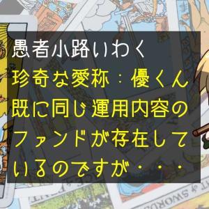 【公式回答編】『珍奇な愛称:優くん』三菱UFJ 優良日本株ファンドから学ぶ新発売ファンド量産法(珍称ファンド巡礼ツアー)を400字で。
