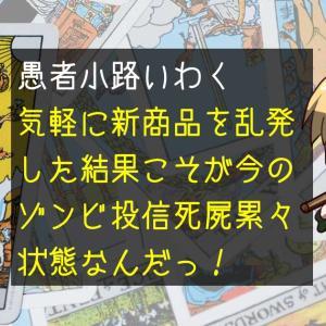 【個人見解編】『珍奇な愛称:優くん』三菱UFJ 優良日本株ファンドから学ぶ新発売ファンド量産法(珍称ファンド巡礼ツアー)を400字で。