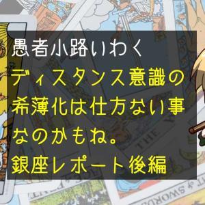 【2020年9月】銀座・有楽町エリアを出歩く人々のコロナリスク許容度が大幅アップデートされていた!(後編)