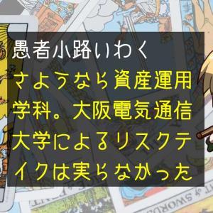 大阪電気通信大学から資産運用学科(旧アセットマネジメント学科)がなくなる日。を400字で。