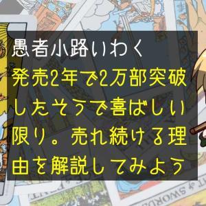 中桐啓貴『日本一カンタンな「投資」と「お金」の本』発売から2年経っても人気が続く納得の理由