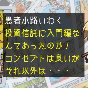 『珍奇な愛称:初くん 』 よくわかる投資入門ファンド(日本) の気になる評価は?(珍称ファンド巡礼ツアー)を400字で。