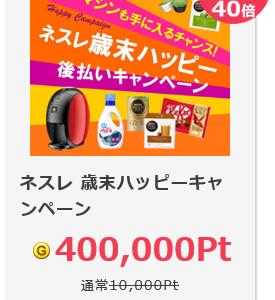 ネスレ歳末ハッピーキャンペーンで4万円(現金)と77,000円分の商品を手に入れる方法
