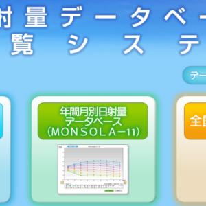 NEDO日射量データベースWEB版の日射量なんかおかしい・・?