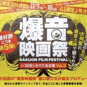 【爆音映画祭】『ボヘミアン・ラプソディ』『グレイテスト・ショーマン』