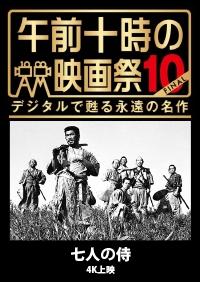 『七人の侍』4Kデジタル・リマスター版三たび