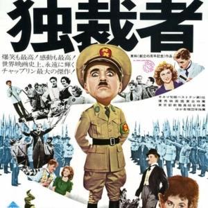 『チャップリンの独裁者』