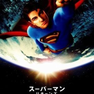 『スーパーマン リターンズ』