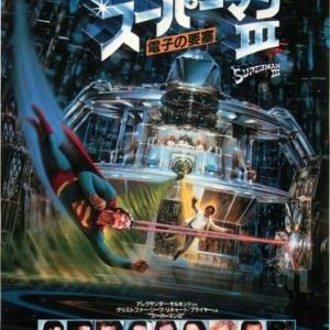 『スーパーマンIII 電子の要塞』