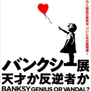 「バンクシー展 天才か反逆者か」