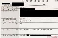 """新宿歌舞伎町""""ホスト妻""""が告白、夫がコロナに感染し「家族4人での入院生活」"""