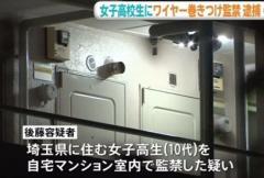 女子高校生を監禁容疑で44歳男逮捕 ゲーム機で警察に「拘束されて逃げられない」 横浜市鶴見 -
