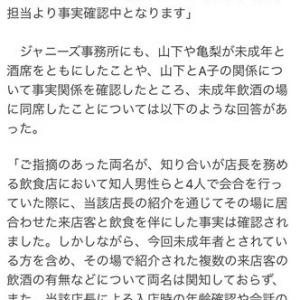 """山下智久(35)が高級ホテルに女子高生モデル(17)を""""持ち帰り"""" ジャニーズ事務所の回答は……"""