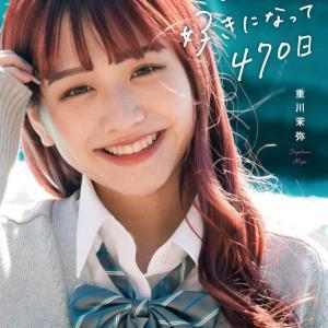 16歳で出産した重川茉弥、「親に甘えすぎ」の声に反論「全く頼ってない」「2人でしっかり育ててます」