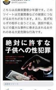 #パパ活、#ホ別…援交ツイート、コロナ禍で急増 県警の警告メッセージ1200件超