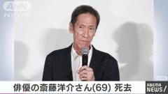 俳優の斎藤洋介さん(69)死去 名脇役として活躍