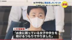 「5万円でどう?」13歳女子中学生に現金渡しホテルでわいせつな行為 32歳男逮捕
