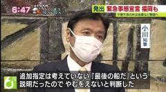福岡県知事、西村担当相の「最後の船」発言を撤回