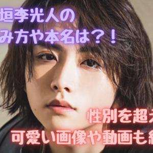 板垣李光人、『ZIP』の金曜パーソナリティ就任で視聴者騒然「なんだこの子は!」