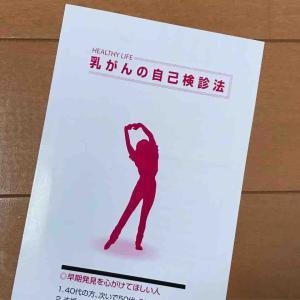 【乳がん検診】経過観察異常ナシ