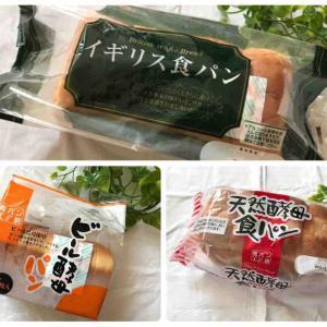 【業務スーパー】の人気食パン、一番美味しかったのは?