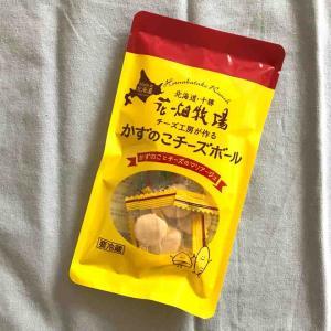 【KALDI】のカズチーに似た商品をスーパーで発見