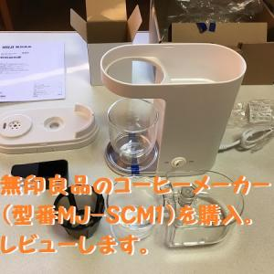 無印良品のコーヒーメーカー(型番MJ-SCM1)を使用して分かった良い点と注意点について。