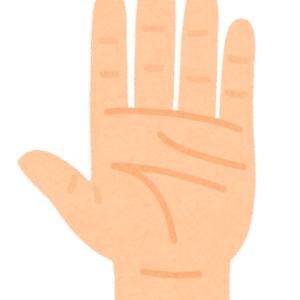 どうしても指を舐めてまでナイロン袋を開きたくない!指の湿気が無くなって来た事に歳を感じる…。