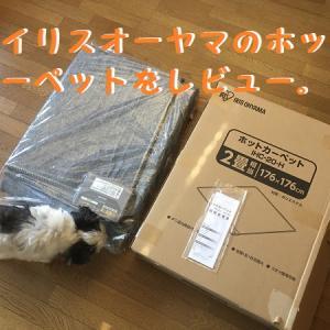 【アイリスオーヤマ】寒い時期の必需品、2畳用のホットカーペットを購入。嬉しい点、残念な点とは?