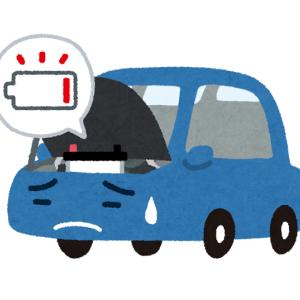 【初めてのJAF】あれ?エンジンが点かない!?旅先で車がバッテリー切れになっても、まずは落ち着きましょう。