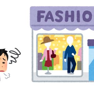 「新しい服」を着る事がどうも苦手になってしまった時の事…今でも自分の嫌いな部分の一つ。