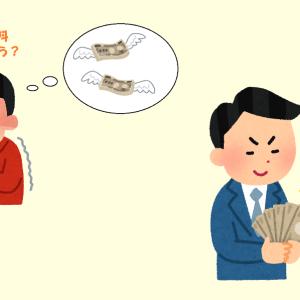 【初心者】楽天証券の手数料コースの変更方法について。