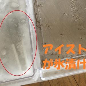 アイストングが氷漬け?理解不能だったが原因は自分だった。