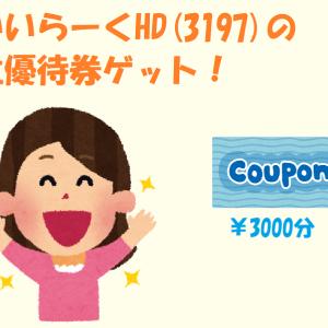 【すかいらーくHD(3197)】初めて届いた株主優待券に興奮気味の妻。