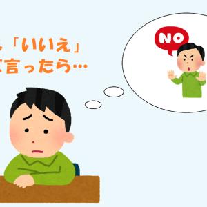 「いいえ」という言葉は相手に伝えやすい大切な言葉。